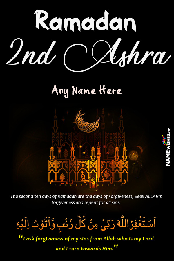 2nd Ashra of Forgiveness Ramadan Wishes with Name and Photo Edit