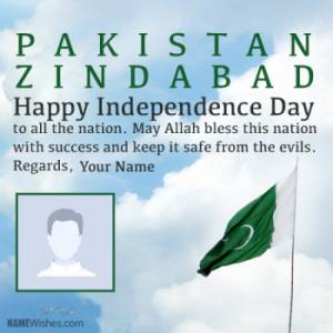 Best 14 August Wishes With Your Name