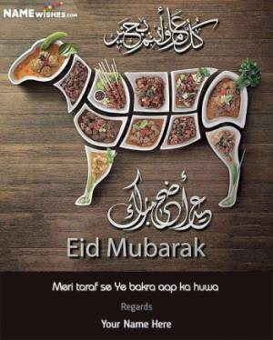 Cool Bakra Eid Mubarak Wish for Friends with Name