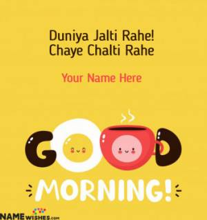 Cool Good Morning Quotes in Urdu for Friends or Tea Lovers