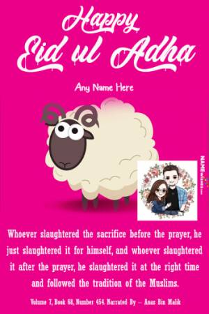 Eid ul Adha Quranic Verse With Name and Photo Edit