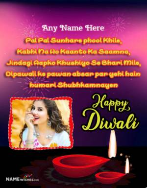 Happy Diwali Urdu Quotes and Wishes With Name and Photo
