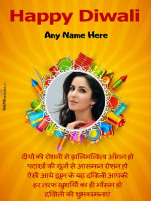 Best Happy Diwali Wishes With Name and Photo