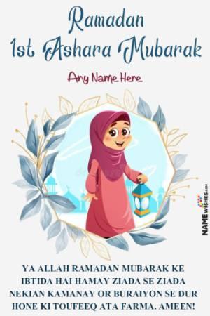 Happy Ramadan Mubarak Floral Photo Frame With Name Edit