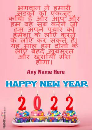 Hindi New Year Wish With Name For Lovers - Free Online Edit