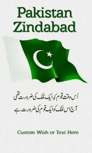 Pakistan Independence Day Quotes In Urdu With Name