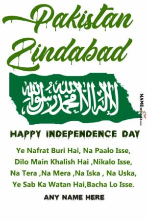 Pakistan Independence Day Wishes With Name and Photo 2022
