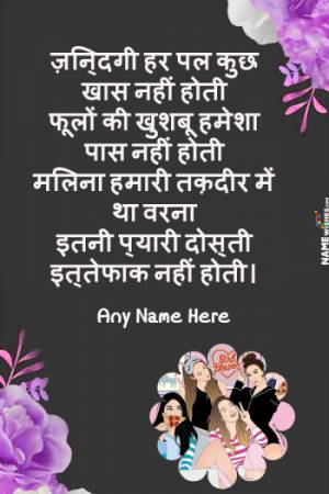 Poetry For Friendship In Hindi With Name Edit Online