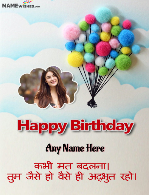 Balloon Clouds Birthday Wish In Hindi With Name and Photo Edit Online