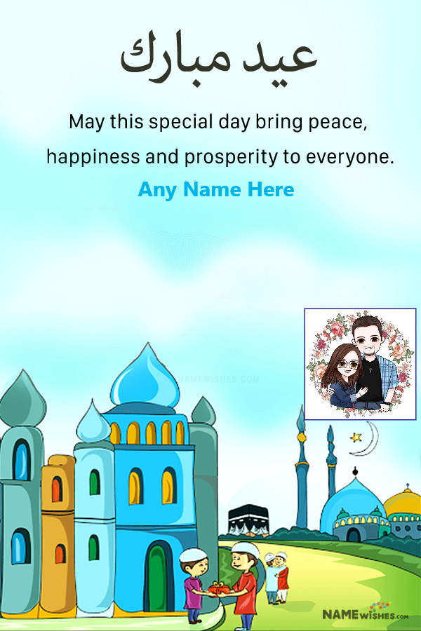 Beautiful Happy Eid Mubarak Wishes With Name 2021