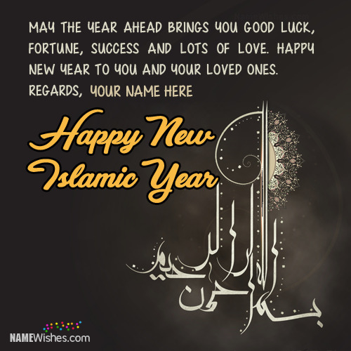 Best Islamic New Year Wishes With Name