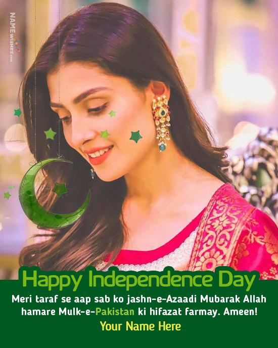Chand Sitara Pakistan Flag Photo Frame Status with Name