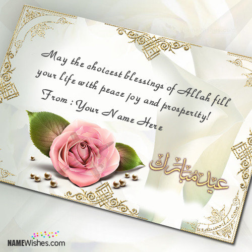 Eid al Adha Wishes With Your Name