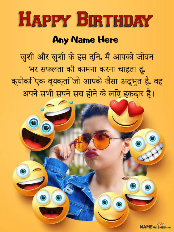 Emojis Birthday Wish In Hindi With Name and Photo Frame