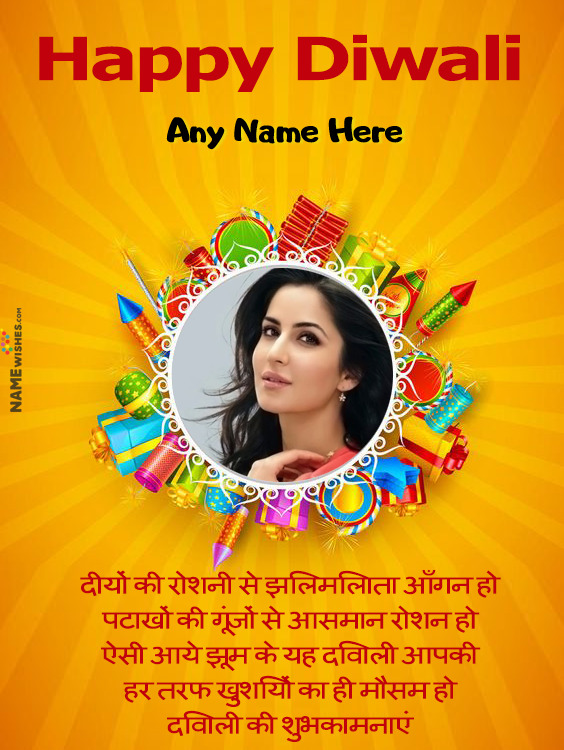 Happy Diwali Wishes In Hindi Quotes With Name and Photo