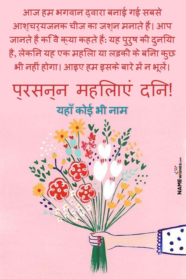 Happy Women's Day Wish In Hindi With Name Edit Online