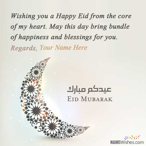 Impress Others Eid ul Fitr eCards With Name Option