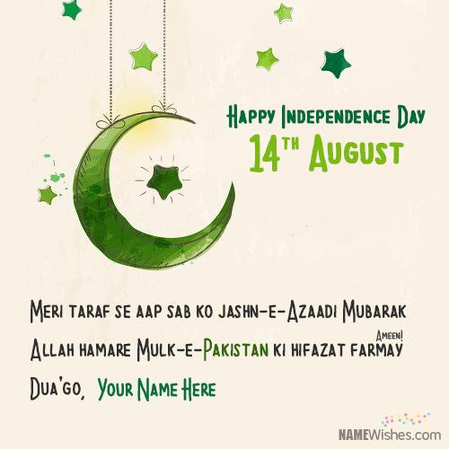 Jashn e Azaadi Mubarak Wishes With Name