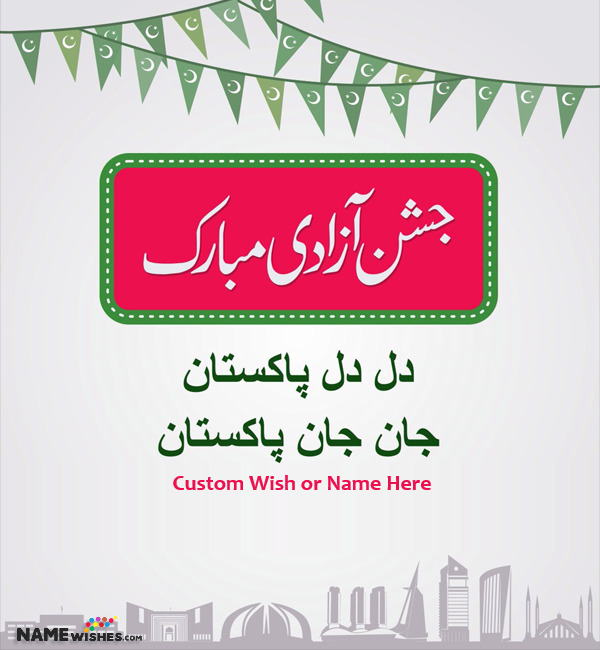 Pakistan Independence Day quotes in Urdu with Name - 14 August