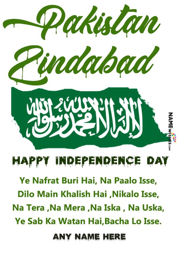 Pakistan Zindabad Independence Day Wish With Name