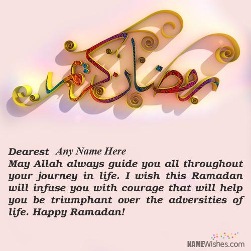 Ramadan Mubarak Wish With Name
